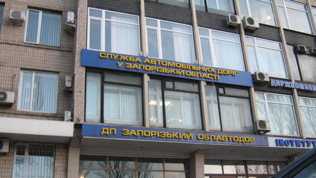 В «Запорожском облавтодоре» разворовали 10 миллионов