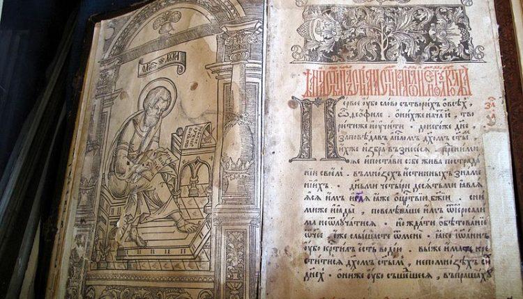 Киевлянин оценил украденный им «Апостол» в 2,5 млн
