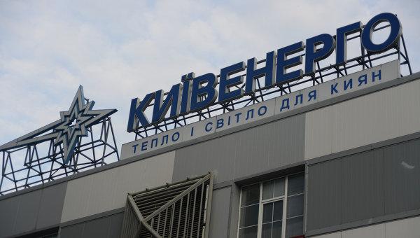 Киевские власти решили, когда порвут с «Киевэнерго» Ахметова