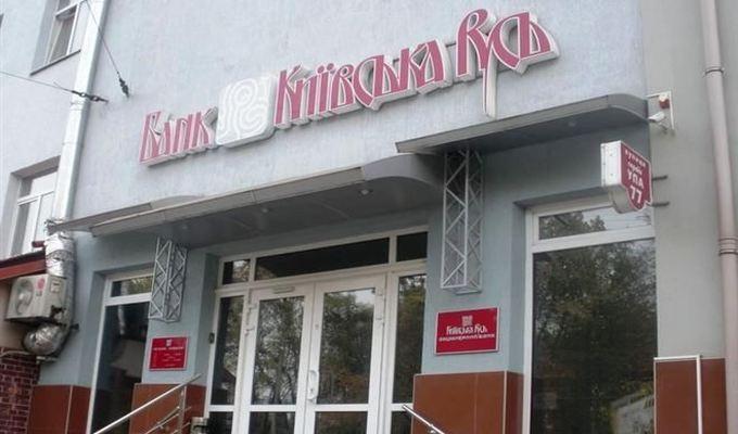 Стали известны схемы вывода активов из банка «Киевская Русь»