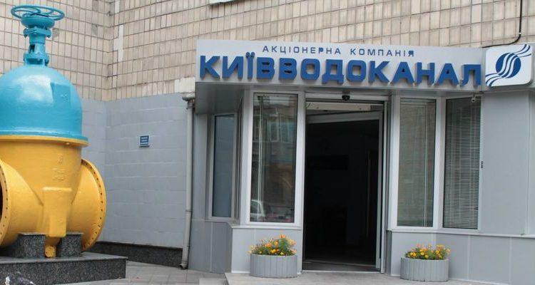 Киевводоканал получил более 10 млн чистой прибыли