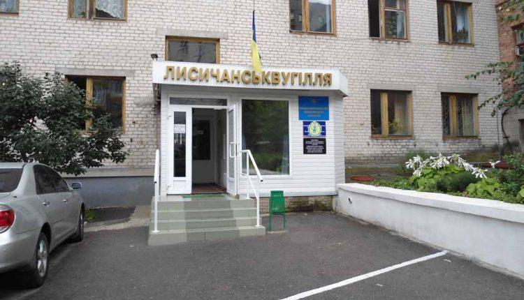 Сотрудники «Лисичанскугля» воровали миллионами, — СБУ