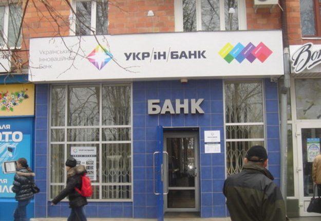Главный офис «Укринбанка» арестовали по иску «северодонецких»
