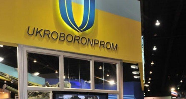 Стало известно, с какими фирмами «путается» «Укроборонпром»