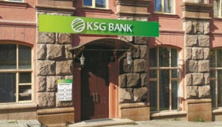 В НБУ стремятся сорвать «воскрешение» КСГ Банка