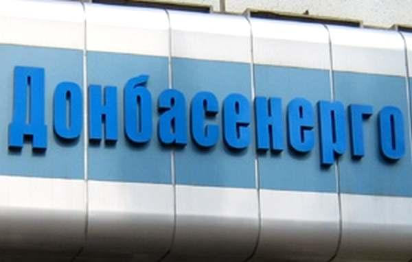 «Донбассэнерго» покупает уголь в Сибири