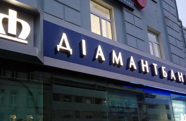 Сделка попередаче «Диамантбанка» банку Тигипко завершена