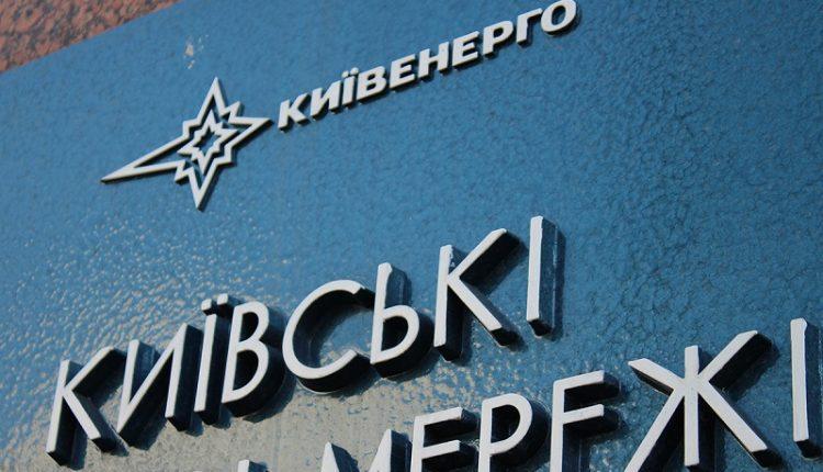 «Киевэнерго» не удалось «оттеснить» от тепловых сетей столицы