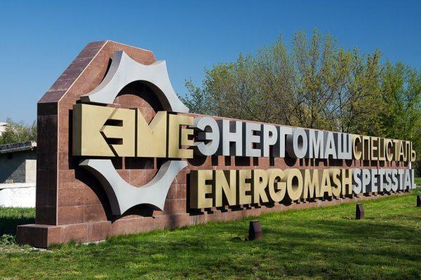 """""""Газ Украины"""" решил инициировать банкротство """"Энергомашспецстали"""""""