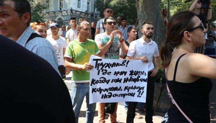 На митинг против «крёстного отца одесской коррупции» вышли тысячи людей