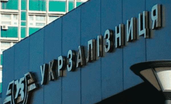 На «Укрзализныце» ежегодно воруют до 15 миллиардов гривен