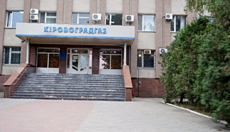 "В ""Кировоградгазе"" ""накопали"" компромат"