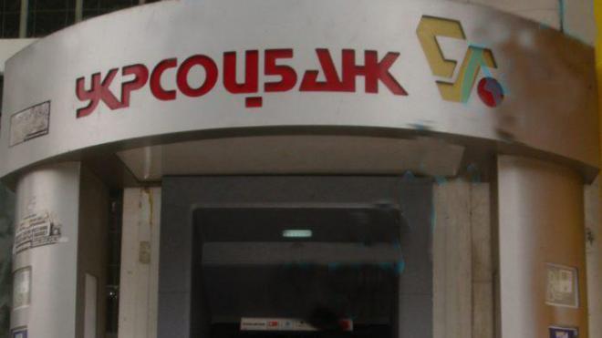 В Укрсоцбанке произошла смена власти