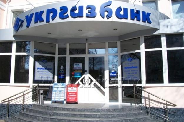 Минфин договорился осотрудничестве сIFC вприватизации «Укргазбанка»
