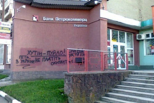 Крушение банка «Петрокоммерц-Украина» вывело на след «ФСБ»