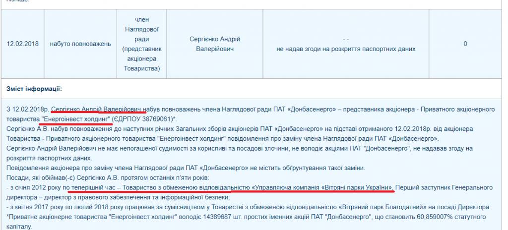 На «Донбассэнерго» появился «смотрящий от БПП», приближенный к краматорскому мажоритарщику Максиму Ефимову, фото-2