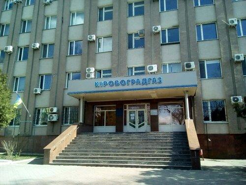 Глава правления «Кировоградгаза» стал фигурантом уголовного производства