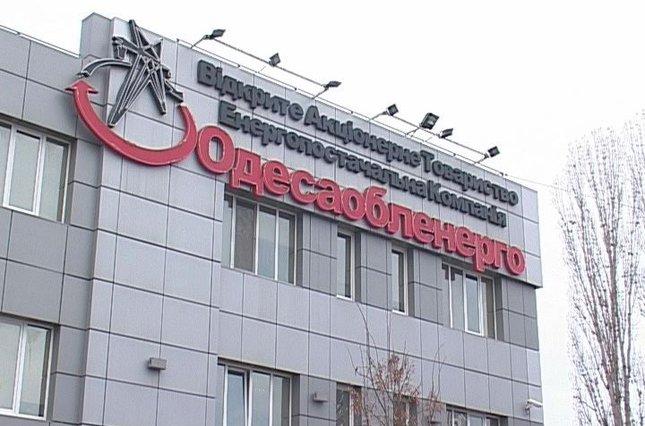 """Госпакет акций """"Одессаоблэнерго"""" подешевел в четыре раза"""