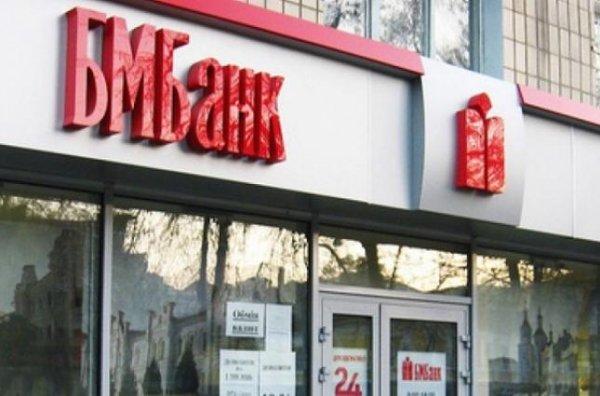 Русский банк принял главное решение посвоей «дочке» вгосударстве Украина