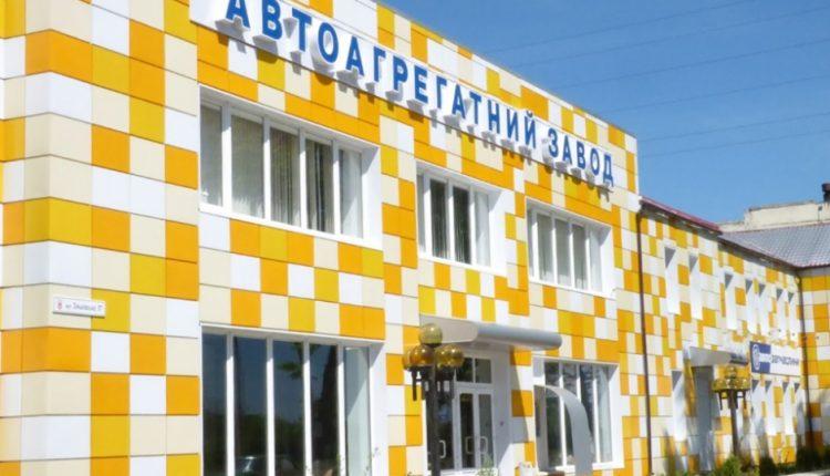 Инициировано банкротство Полтавского автоагрегатного завода