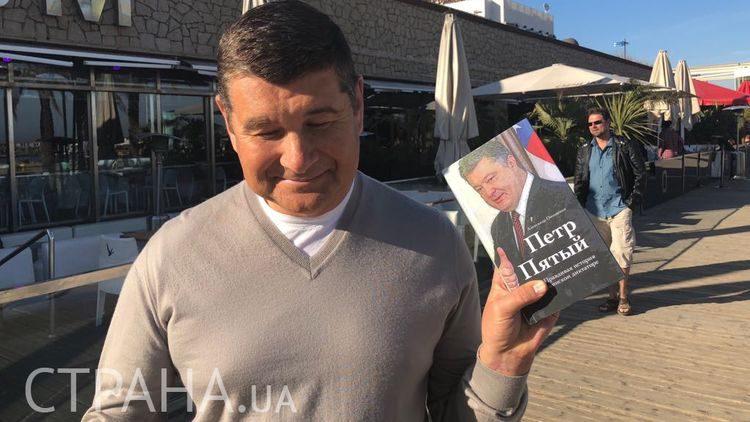 Нардеп Онищенко издаст свою книгу о Порошенко на четырех языках