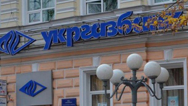 """Экс-руководителю """"Укргазбанка"""" сообщили о подозрении в хищении 100 млн"""