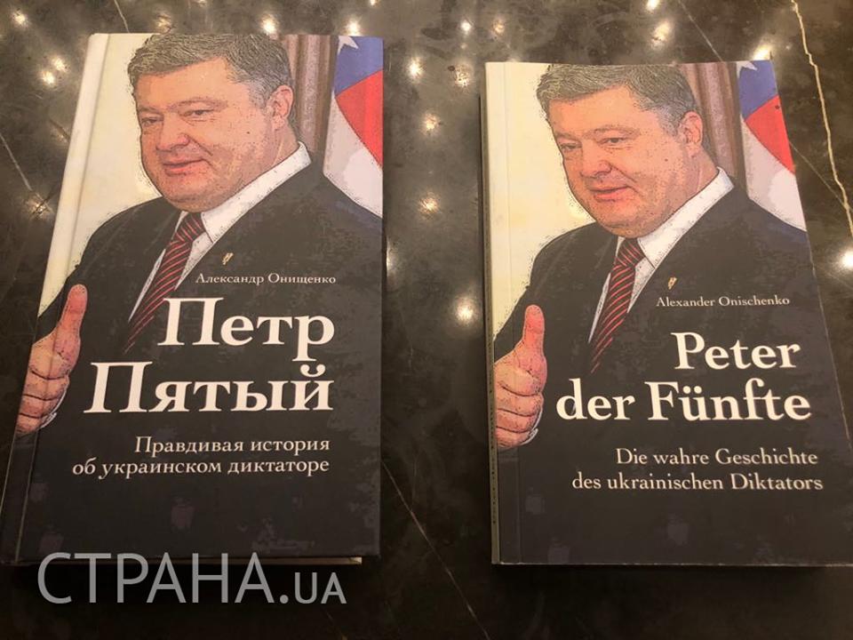 Одиозный народный депутат выпустил книгу «обукраинском диктаторе»— Петр Пятый