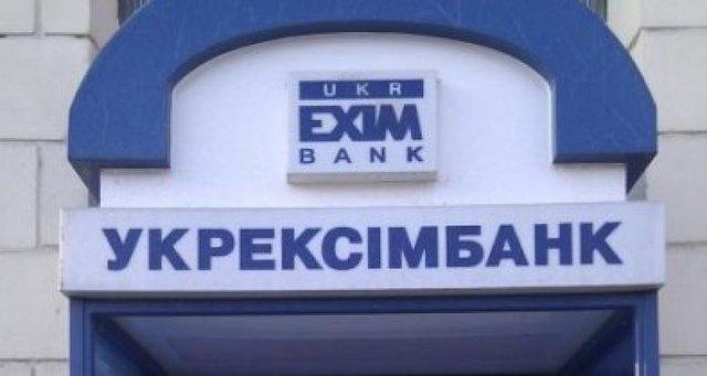 Порошенко назначил члена набсовета Укрэксимбанка