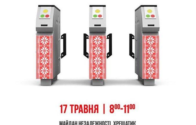 17 мая проездной-вышиванка будет действовать в киевском метро только на двух станциях
