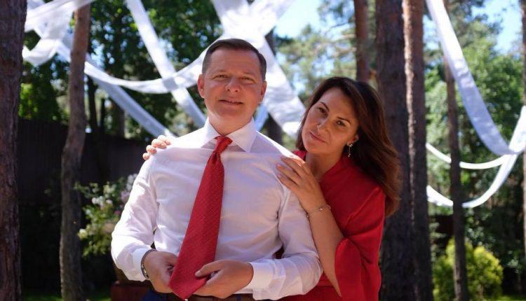 Олег Ляшко женился