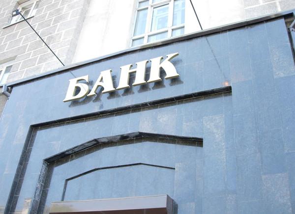 ВУкраине станет наодин банк меньше