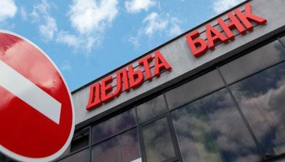 """Вкладчикам """"Дельта банка"""" не нужны полмиллиарда гривен"""