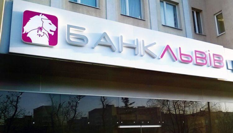 """Швейцарская компания установит контроль над банком """"Львов"""""""