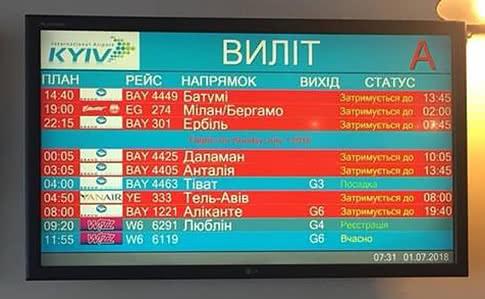 В столичном аэропорту задерживают рейсы