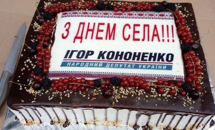 Под Киевом появились именные торты депутата Кононенко