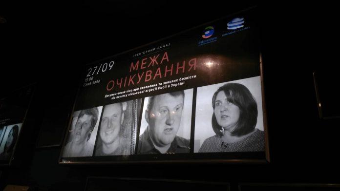 Украинский документальный фильм получил награду международного кинофестиваля