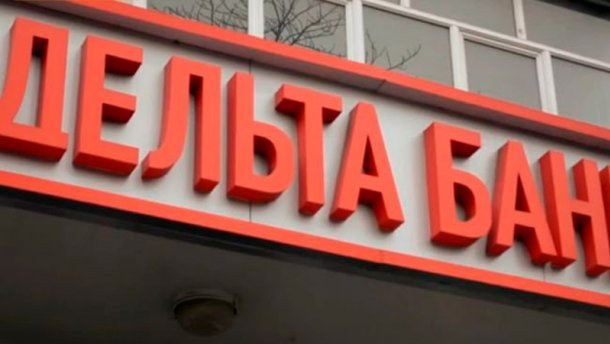 """Суд не дал заемщикам вывести из """"Дельта Банка"""" 418 миллионов"""