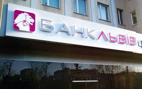 Швейцарский инвестор оформил покупку 40% акций банка «Львов»