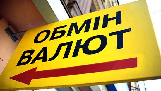 Кассир обокрал обменник в центре Киева и улетел за границу