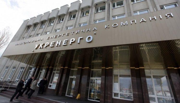 """Назван размер вознаграждения независимых членов Набсовета """"Укрэнерго"""""""