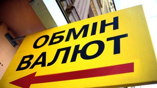 НБУ лишил лицензии сеть валютных обменников