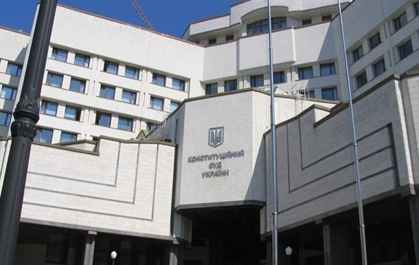 Конституционный суд одобрил курс Украины в ЕС и НАТО