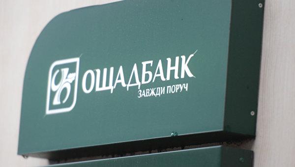 """Дело против """"Ощадбанка"""" инициировала жена экс-чиновника из окружения Януковича"""