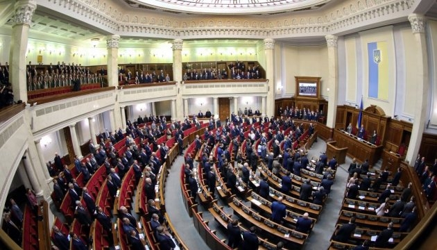 Рада ратифицировала соглашение с ЕС о получении 1 млрд евро