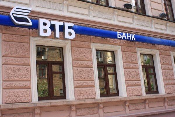 """""""ВТБ Банк"""" ввел ограничения на снятие наличных"""
