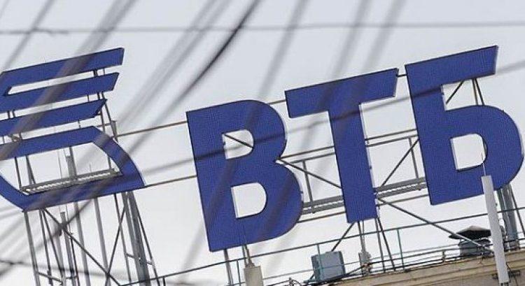 """НБУ отнес """"ВТБ Банк"""" к категории неплатежеспособных – СМИ"""
