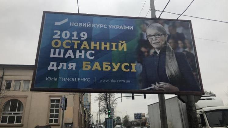 """Виктор Небоженко: """"Грязные билборды как тренд президентских выборов"""""""