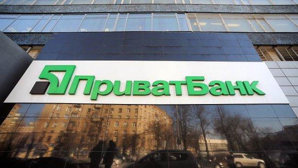 Приватбанк начнут готовить к продаже в 2020 году