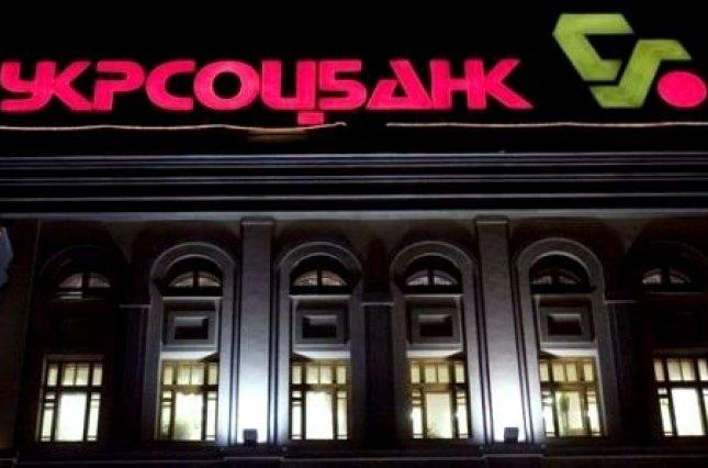 """НБУ оштрафовал """"Укрсоцбанк"""" на 30 млн гривен"""