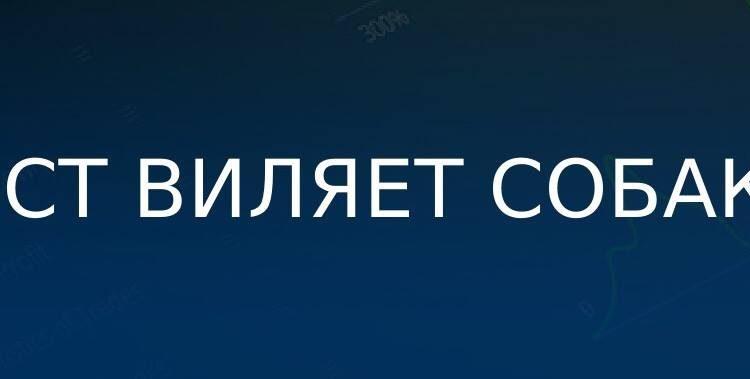 """Михаил Подоляк: """"Красная плесень"""""""